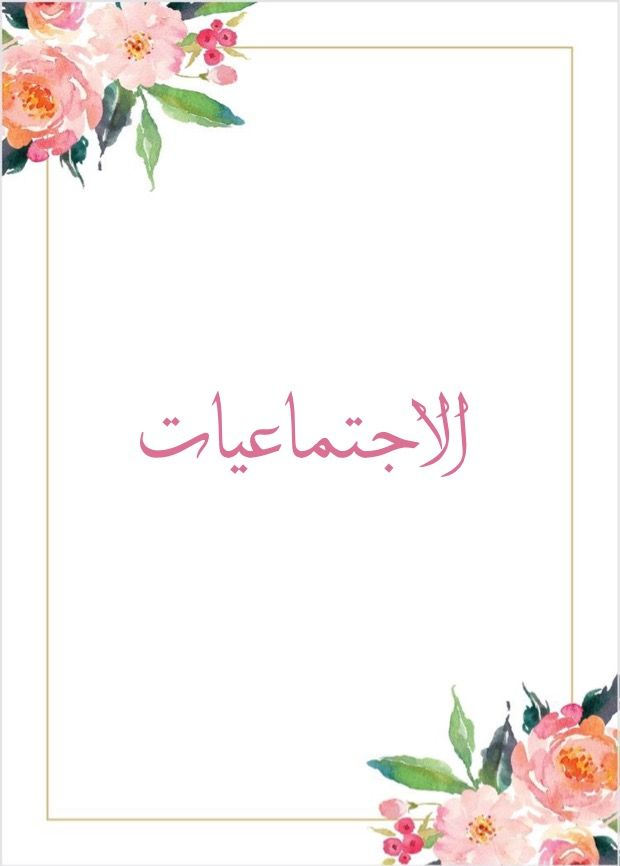 Pin By H On Eid Mubarak School Frame Floral Banners Diy Crafts For Gifts