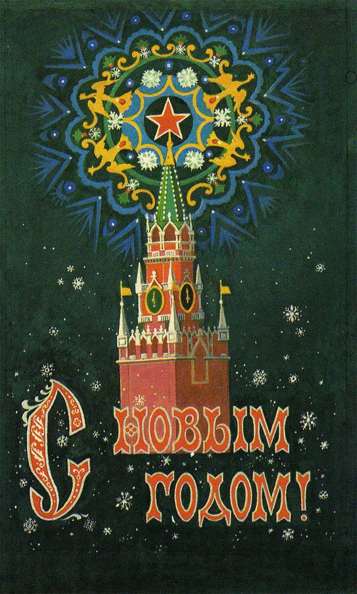 Днем, открытка с новым годом из москвы