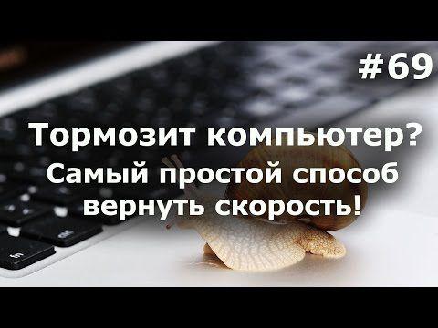 Тормозит компьютер (ноутбук)! Как ускорить Windows? Самый простой способ - YouTube