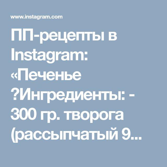 ПП-рецепты в Instagram: «Печенье 🔹Ингредиенты: - 300 гр. творога (рассыпчатый 9%) - 2 яйца - 4 ст.л. перемолотой овсянки - 2 ст.л. сиропа топинамбура (или другого…»