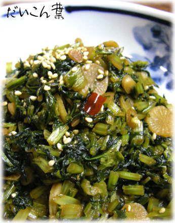 大根葉レシピ 辛子高菜風|魚料理と簡単レシピ 大根葉7