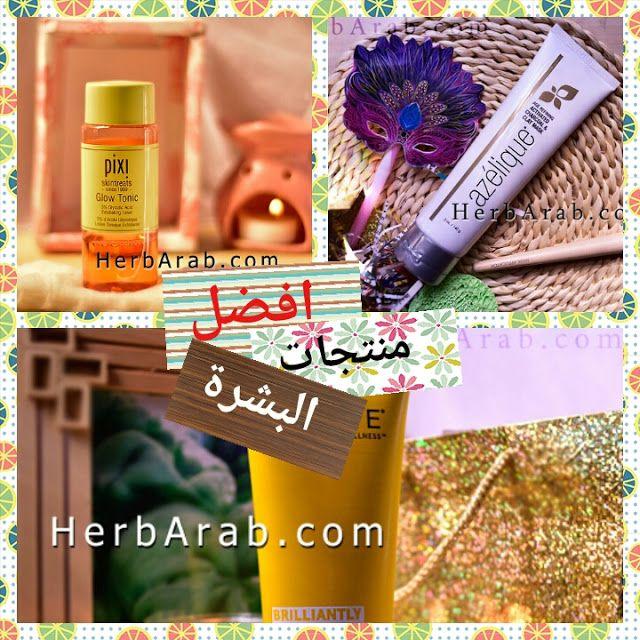 مدونة اي هيرب بالعربي افضل منتجات اي هيرب للبشره وماهي تجربتي معها Glow Tonic Face Skin Care Face Skin