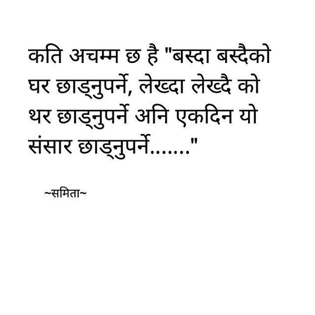 Top 100 quotes for him photos #nepaliquotes#nepaligram #quotesforher #quotesforhim #nepalilines #nepali_instagrammers #nepal#nepali#likefornepali