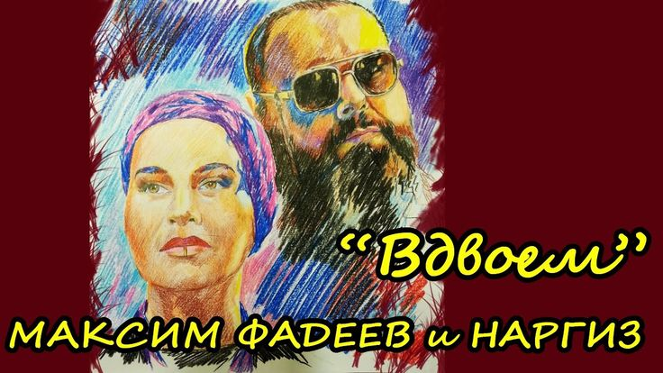 МАКСИМ ФАДЕЕВ feat НАРГИЗ. Вдвоем. Портрет