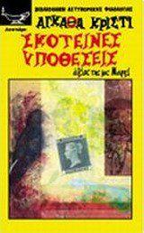 skoteines ypotheseis / σκοτεινές υποθέσεις: christie agatha: 9789605170790: Books - Amazon.ca