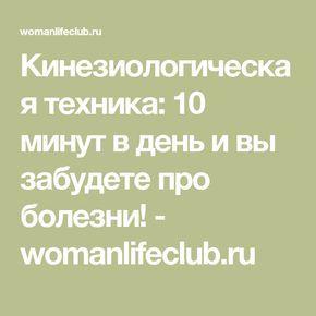 Кинезиологическая техника: 10 минут в день и вы забудете про болезни! - womanlifeclub.ru