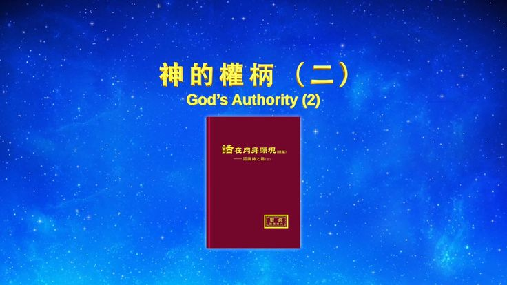 "Know God | Christ's Word ""God Himself, the Unique (III) God's Authority ..."