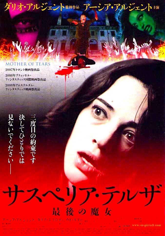 Pin On 2000s Film Chirashi Posters