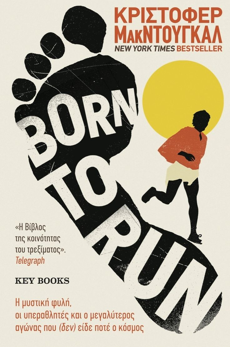 Το Born to Run είναι η Βίβλος των Δρομέων