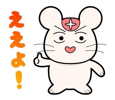 06元気な関西弁ハムスターのじゅうべいです。 日常会話につかってね。 These are Kansai dialect hamster Jubei stickers. Please love him.