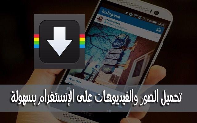 طريقة تحميل جميع الصور والفيديوهات التي تتصفحها في تطبيق إنستغرام بسهولة موقع كرار نت Karrarnet Games