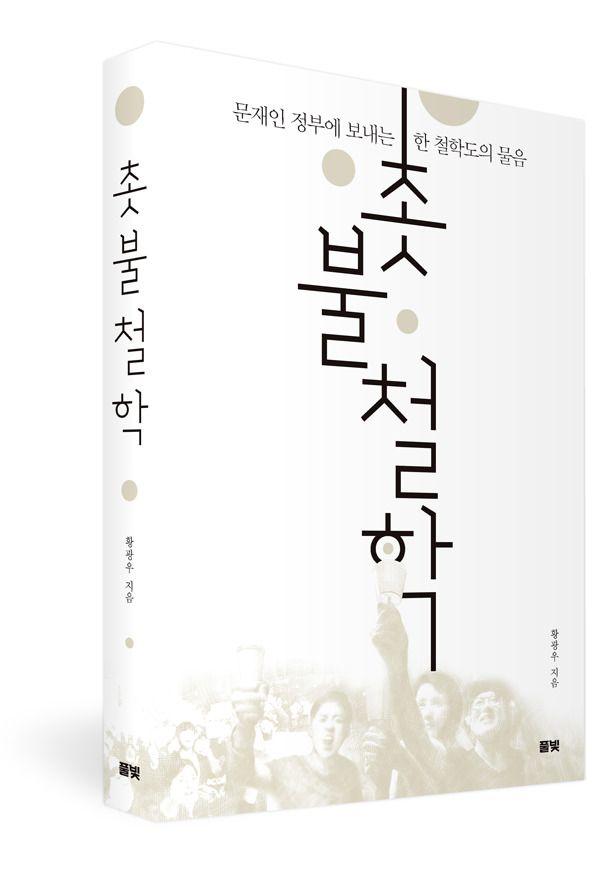 2017. 6. 풀빛. 촛불철학. design by shin, byoungkeun.