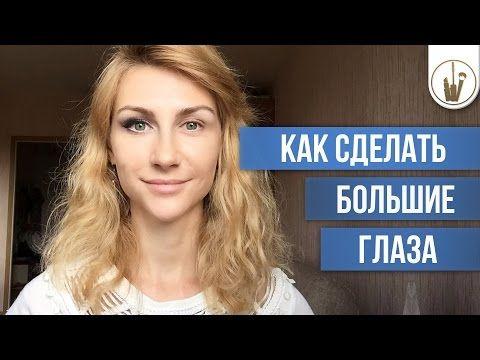 Как Сделать Большие Глаза|Макияж для Увеличения Глаз| КОНКУРС - YouTube