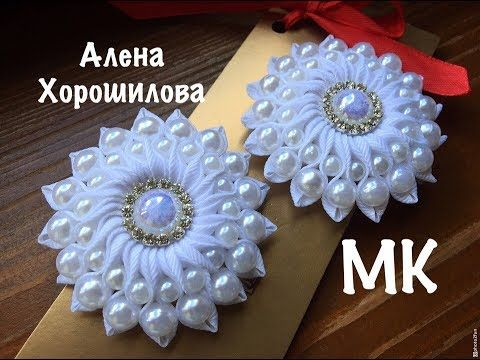 зефирка из лент на заколке МК Канзаши Алена Хорошилова tutorial ribbon diy kanzashi - YouTube