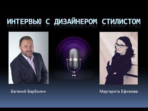 Интервью с дизайнером  стилистом Маргаритой Ефимовой