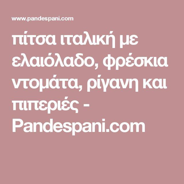 πίτσα ιταλική με ελαιόλαδο, φρέσκια ντομάτα, ρίγανη και πιπεριές - Pandespani.com