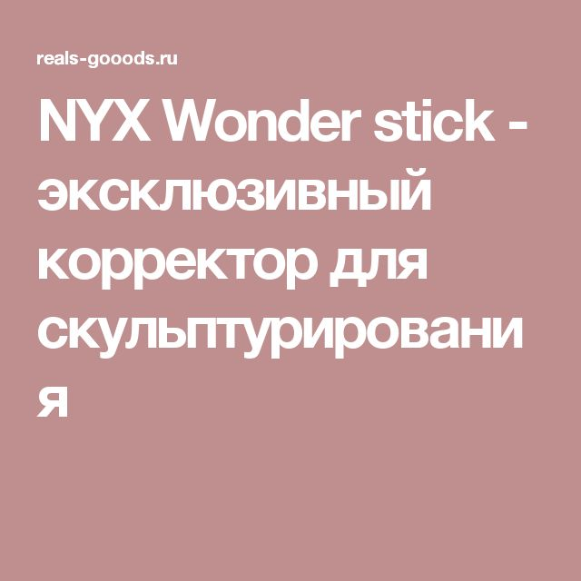 NYX Wonder stick - эксклюзивный корректор для скульптурирования