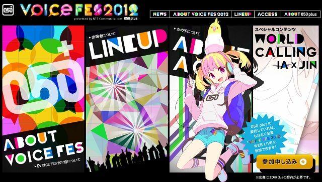 スマホアプリのPRでライブイベントしちゃうとか凄いね。『VOICE FES 2012 presented by NTT Communicat...