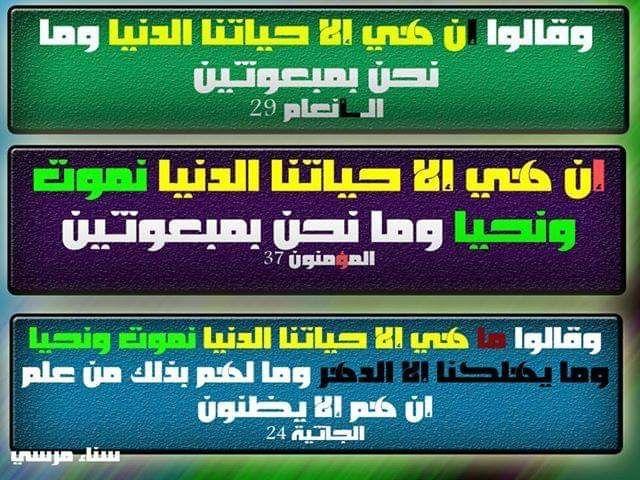 إن هي إلا حياتنا الدنيا مرتان الثالثة وحيدة في الجاثية ٢٤ ما هي إلا حياتنا الدنيا نلاحظ الزيادة على الموضع المتقدم ا Holy Quran Mind Map Quran