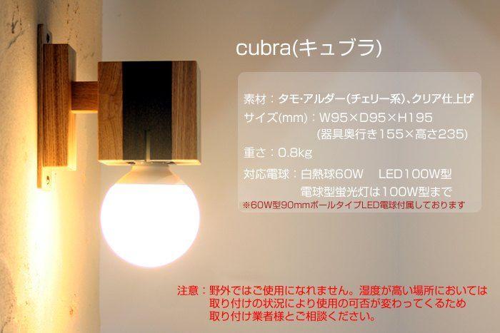 楽天市場 Hom Cubra ブラケットライト 木製 Led 階段照明 通路照明