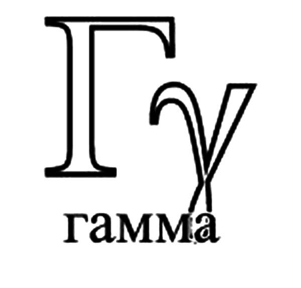 Greek Alphabet Gamma Coloring Pages