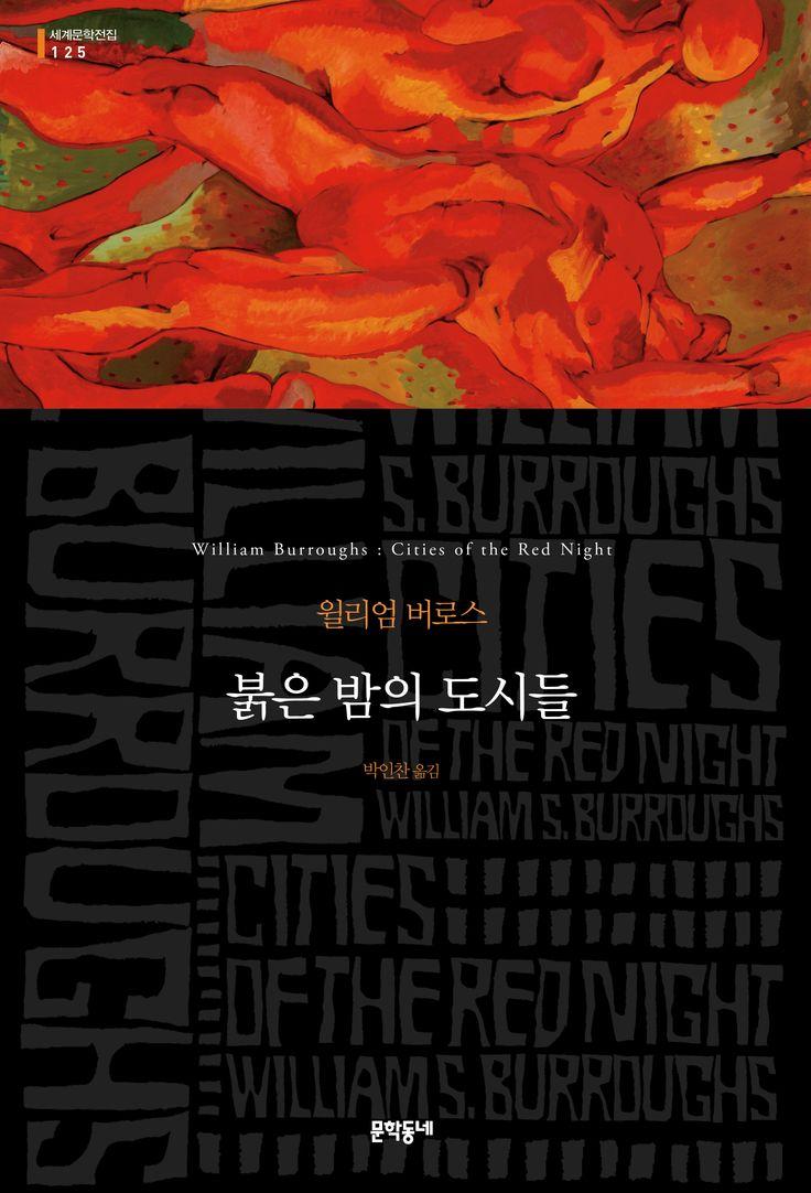 붉은 밤의 도시들 / 윌리엄 버로스 Cities Of The Red Night / William S. Burroughs  book design, cover design