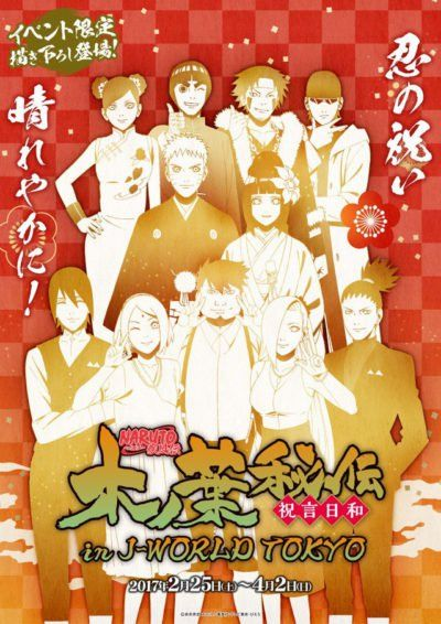 Anime/Manga theme park, J-World Tokyo, is celebrating Naruto and Hinata's wedding