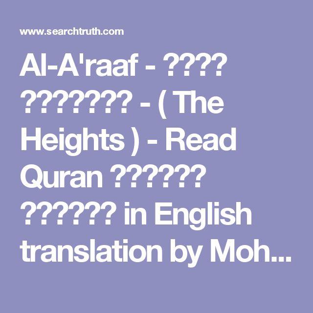Al-A'raaf - سورة الأعراف - ( The Heights ) - Read Quran القران الكريم in English translation by Mohsin Khan