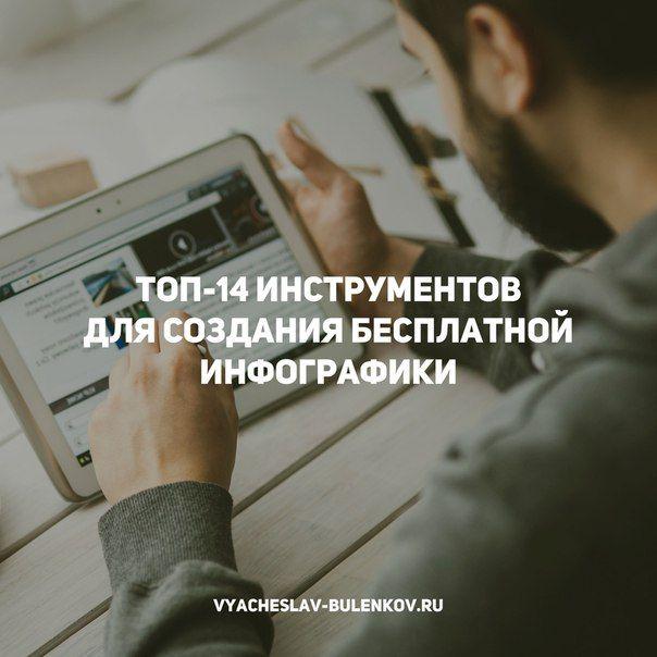 ТОП-15 инструментов для бесплатного создания инфографики! Делай репост, чтобы не потерять! 1.... http://tmblr.co/ZjMdHj1_8Oj4o #VyacheslavBulenkov #бизнес #заработок #работа #деньги #доход #заработать #маркетинг #инвестиции #успех #бм #конверсия #продажи #лиды #лидогенерация #трафик #интернетмаркетинг #реклама #pr #стартап