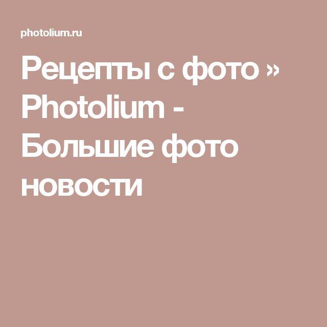 Рецепты с фото » Photolium - Большие фото новости
