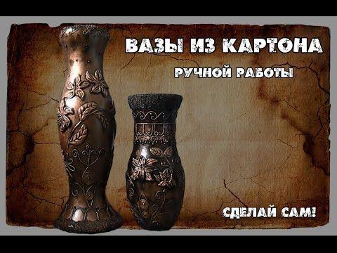 Напольная ваза своими руками. Мастер Класс (часть 2) - YouTube