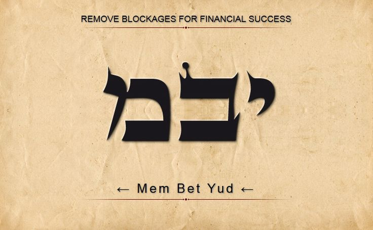 70 YEBEM: YOD BET MEM: Retire los bloqueos para el éxito financiero. Escanear de derecha a izquierda.