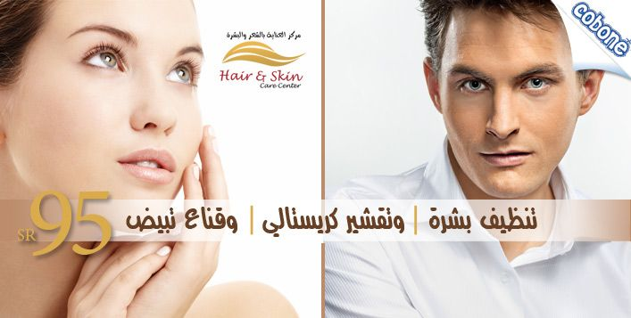 Get Clear Skin With A Facial Crystal Peel And Mask Bleach From Hair And Skin Center For Sr 95 Value Sr 350 Available For Men Skin Center Facial Clear Skin