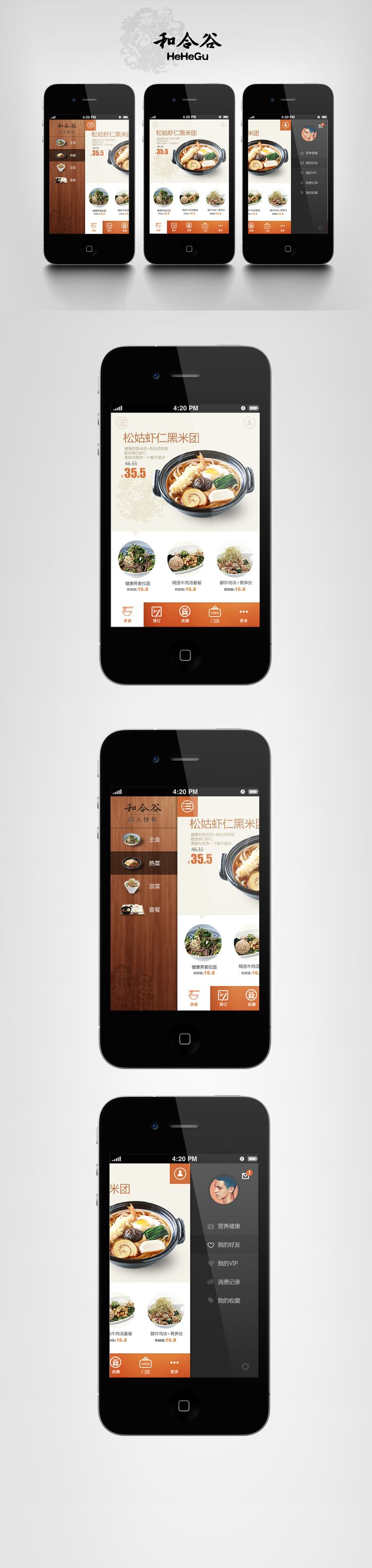 Menu's. #webdesign #design #designer #inspiration #user #interface #ui