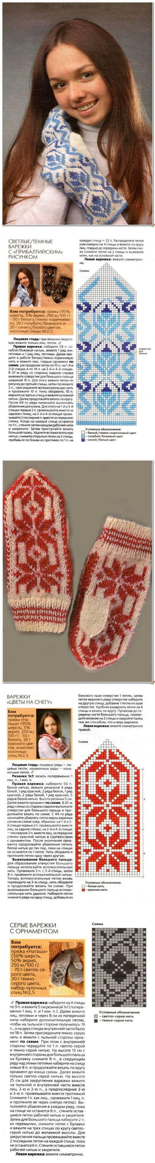 Вязаные спицами варежки с жаккардовыми узорами. Подборка схем для вязания спицами варежек. | Домоводство для всей семьи