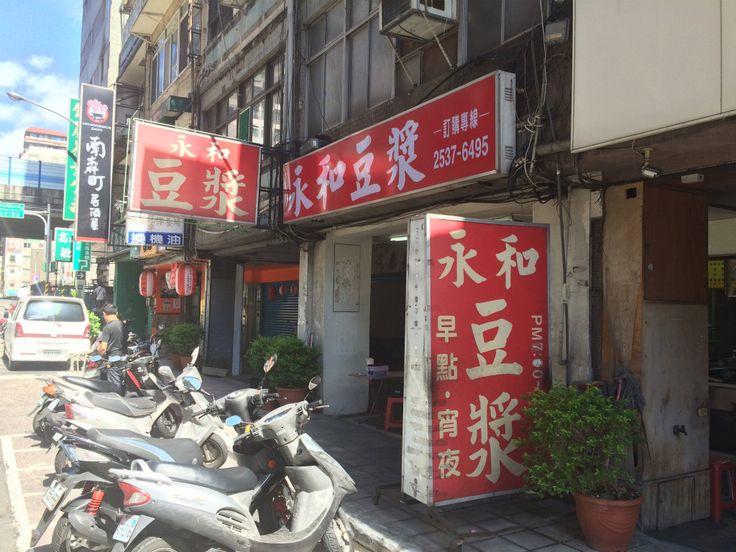 永和豆漿 長春路にある朝食屋のお勧めは焼餅や饅頭に豬排を挟んだ一品