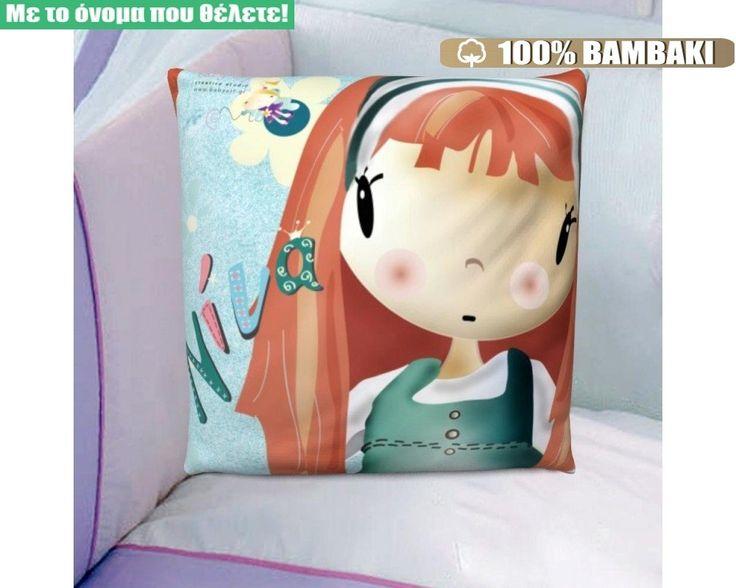 So cute!, 100 % βαμβακερό διακοσμητικό μαξιλάρι, με το όνομα που θέλετε!,12,90 €,http://www.stickit.gr/index.php?id_product=16971&controller=product