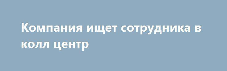 Компания ищет сотрудника в колл центр http://brandar.net/ru/a/ad/kompaniia-ishchet-sotrudnika-v-koll-tsentr/  Требуется молодой и талантливый менеджер а так же оператор в колл центр.Если у тебя есть цель в жизни,ты готов развиваться то тебе к нам.Зарплата хорошая,график работы удобный. По  всем подробностям прошу писать а так же отправлять на электронную почту резюме.Жду писем на электронную почту alvep199310@gmail.com  Skype: alex19931484.Viber+380634058033? Для собеседования в письменном…