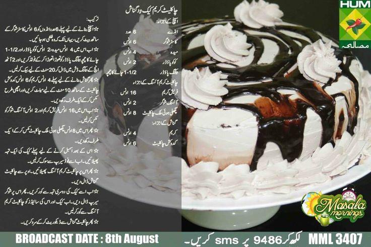 Oreo Cake Recipe No Bake In Urdu