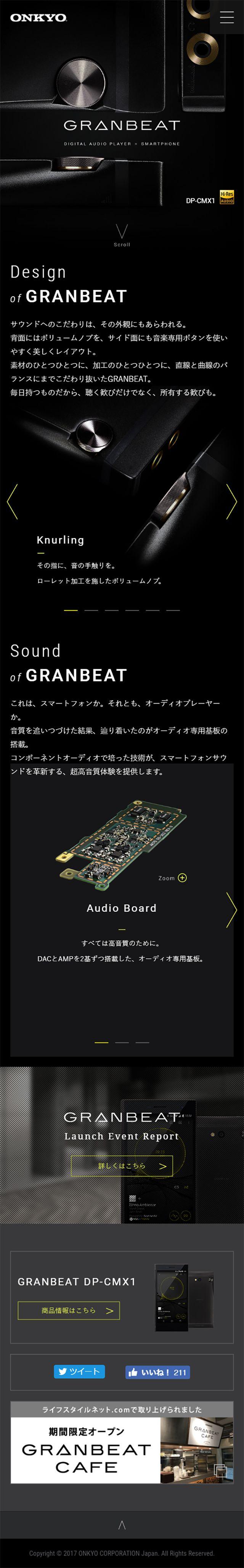 GRANBEAT DP-CMX1【家電・パソコン・通信関連】のLPデザイン。WEBデザイナーさん必見!スマホランディングページのデザイン参考に(かっこいい系)