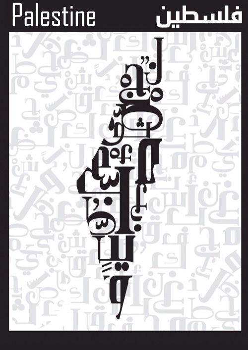 palestine art.