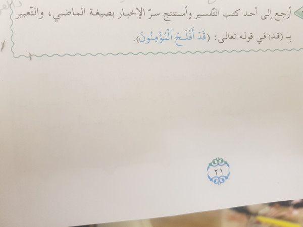 حل نشاط صفحة ٢١ للتربية الاسلامية الصف الثامن الفصل الاول Calligraphy Arabic Calligraphy Arabic