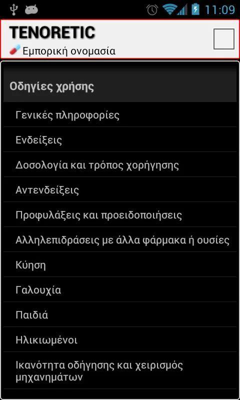 Γαληνός Mobile - screenshot