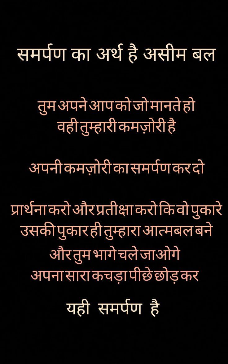 समर्पण का अर्थ है असीम बल। तुम अपने आप को जो मानते हो वही तुम्हारी कमज़ोरी है। अपनी कमज़ोरी का समर्पण कर दो।-श्रीप्रशांत #श्रीप्रशांत #अद्वैत #प्रार्थना समर्पण Read at:- prashantadvait.com Watch at:- www.youtube.com/c/ShriPrashant Website:- www.advait.org.in Facebook:- www.facebook.com/prashant.advait LinkedIn:- www.linkedin.com/in/prashantadvait Twitter:- https://twitter.com/Prashant_Advait
