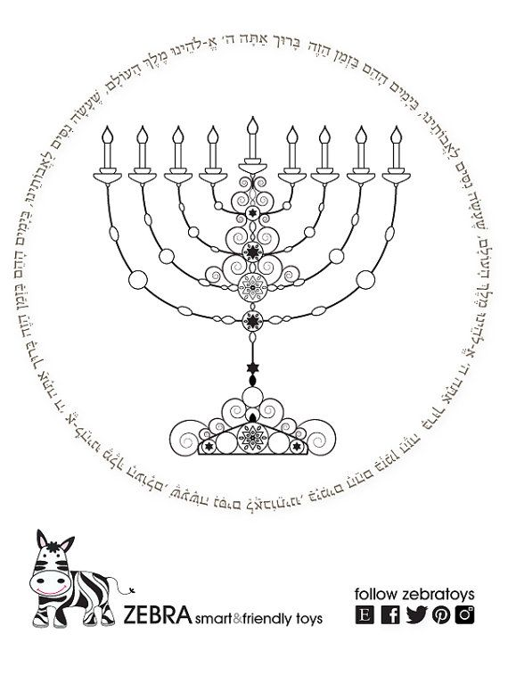Menorah Printable-Hanukkah Prayer-Hanukiah-Healing by @zebratoys on Etsy Menorah Printable-Hanukkah Prayer-Hanukiah-Healing Art-Hanukkah blessing-Festival of Lights-Coloring Page-Menorah Crafts-INSTANT DOWNLOAD
