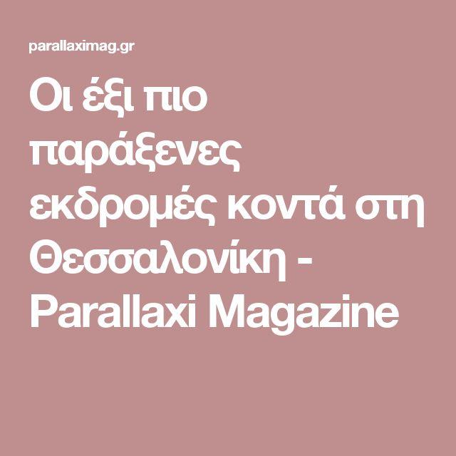Οι έξι πιο παράξενες εκδρομές κοντά στη Θεσσαλονίκη - Parallaxi Magazine