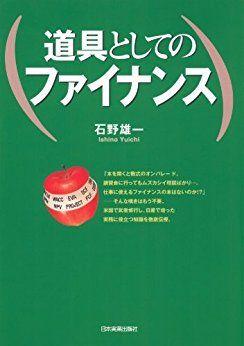 道具としてのファイナンス 電子書籍: 石野雄一: Kindleストア