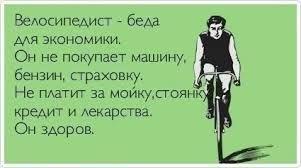 паспорт велосипедисту - Пошук Google