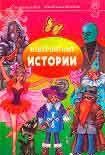 Невероятные истории. Денискины рассказы. Начните читать книги Драгунский Виктор в электронной онлайн библиотеке booksonline.com.ua. Читайте любимые книги с мобильного или ПК бесплатно и без регистрации.