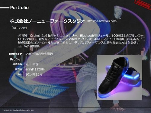 光る靴にバーチャル妻日本発のクールなIoT (孫泰蔵のワイルドサイドを歩け)